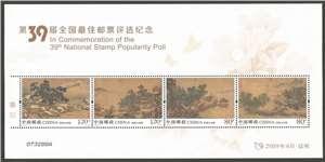 第39届全国最佳邮票评选纪念张 四景山水图 评选张 小全张