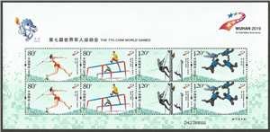2019-14 第七届世界军人运动会 邮票 小版