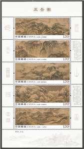2019-16M 五岳图 小全张