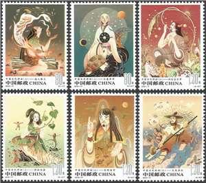2019-17 中国古代神话(二) 邮票(购四套供厂铭方连)