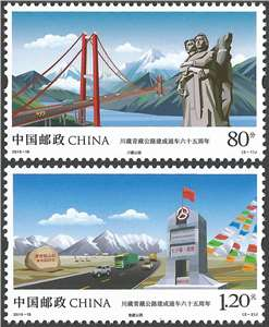 2019-18 川藏青藏公路建成通车六十五周年 邮票(购四套供厂铭方连)