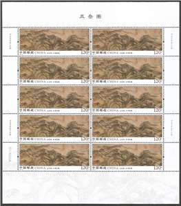 2019-16 五岳图 邮票 大版(一套五版,全同号)