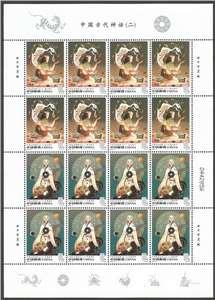 2019-17 中国古代神话(二)邮票 大版(一套三版,全同号)