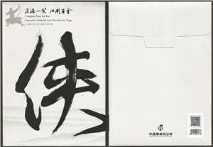 沧海一笑,江湖再会——《金庸小说人物》特别邮票珍藏