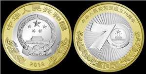 中华人民共和国成立70周年 流通纪念币(购20枚发整卷,购100枚发原盒)