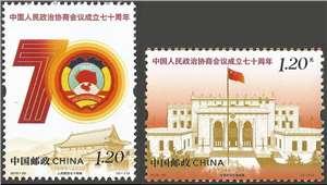 2019-20 中国人民政治协商会议成立七十周年 邮票(购四套供厂铭方连)