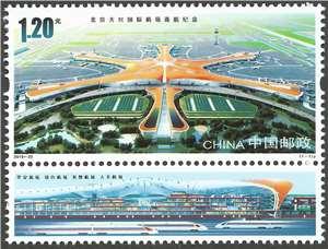 2019-22 北京大兴国际机场通航纪念 邮票