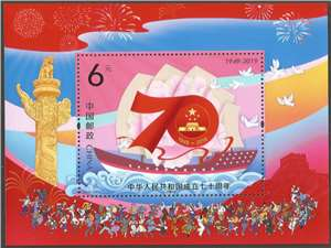 2019-23M 中华人民共和国成立七十周年 国庆 小型张