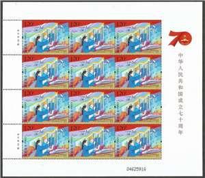 2019-23 中华人民共和国成立七十周年 国庆 大版(一套五版,全同号)