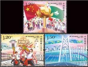 2019-30 澳门回归祖国二十周年 邮票(购四套供厂铭方连)