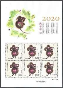 2020-1 庚子年 四轮生肖 鼠小版(一套两版,全同号)