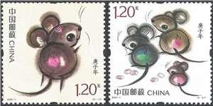2020-1 庚子年 四轮生肖 鼠 邮票(一套两枚)