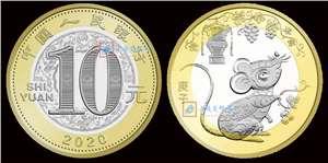 2020年贺岁流通纪念币(二轮鼠币)(买20枚发整卷,送保护筒.买100枚发整盒)