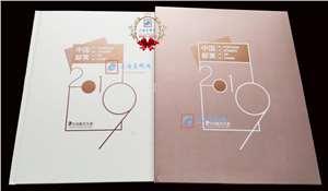 2019年邮票年册(总公司预订册)
