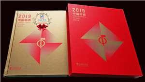 中国邮票2019年版票珍藏册 2019年大版册
