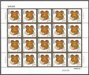 恭贺新禧(十四) 2020年贺新禧邮票 金鼠送福 大版