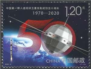 2020-6 中国第一颗人造地球卫星发射成功五十周年 邮票(购四套供厂铭方连)