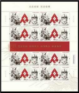 特11-2020 众志成城 抗击疫情 邮票 大版(带原装邮折,含首日封一个)