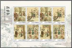 2020-9 中国古典文学名著——《红楼梦》(四)邮票 小版