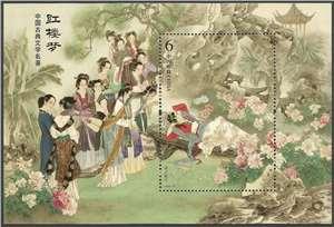 2020-9M 中国古典文学名著——《红楼梦》(四)小型张 湘云眠芍