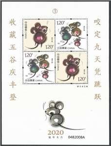 2020-1 庚子年 四轮生肖 鼠 赠送版