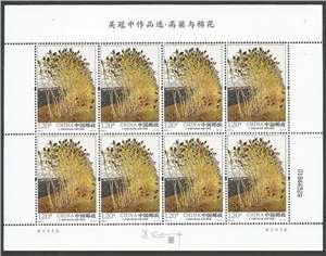 2020-4 吴冠中作品选 邮票 大版(一套六版,全同号)