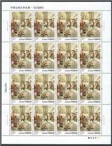2020-9 中国古典文学名著——《红楼梦》(四)邮票 大版(一套四版,全同号)
