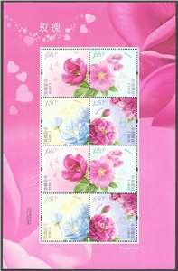 2020-10 玫瑰 邮票 小版