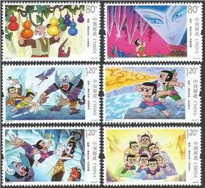 2020-12 动画——葫芦兄弟 葫芦娃 邮票(购四套供厂铭方连,如图)
