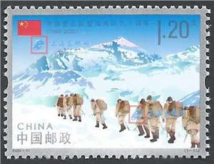 2020-11 中国登山队登顶珠峰六十周年 邮票(购四套供厂铭方连)