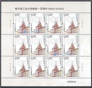 2020-13 哈尔滨工业大学建校一百周年 邮票 大版