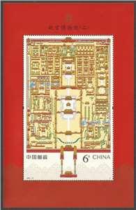 2020-16M 故宫博物院(二)小型张