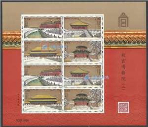2020-16 故宫博物院(二)邮票 小版