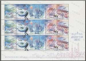 2020-17 新时代的浦东 邮票 大版