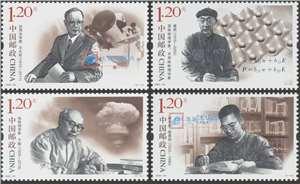 2020-20 中国现代科学家(八)邮票(购四套供厂铭方连)
