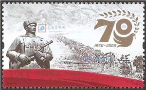 2020-24 中国人民志愿军抗美援朝出国作战70 周年 邮票(购四套供厂铭方连)
