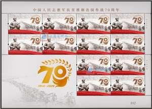 2020-24 中国人民志愿军抗美援朝出国作战70 周年 邮票 大版