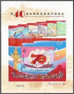 第40届全国最佳邮票评选纪念张 建国七十周年 评选张 小全张(送原装邮折)