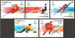 2020-25 北京2022年冬奥会——冰上运动 邮票(购四套供厂铭方连)