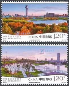 2020-5 中埃建交五十周年 (中国与埃塞俄比亚联合发行)邮票(购四套供厂铭方连)
