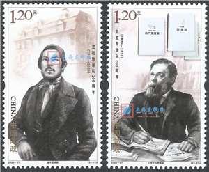 2020-27 恩格斯诞辰200周年 邮票(购四套供厂铭方连)