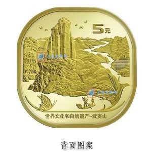 世界文化和自然遗产——武夷山 流通纪念币(购20枚发整卷,购100枚发原盒)