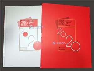 2020年邮票年册(总公司预订册)