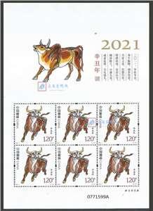 2021-1 辛丑年 四轮生肖 牛小版(一套两版,全同号)
