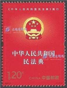 2021-2 《中华人民共和国民法典》施行 邮票(购四套供厂铭方连)