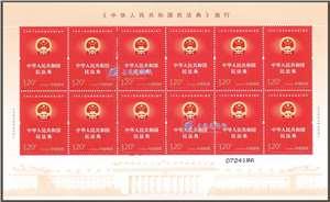 2021-2 《中华人民共和国民法典》施行 邮票 大版