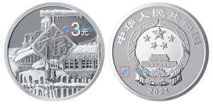 2021年贺岁银质纪念币 8克小银币 福七(单枚册装)