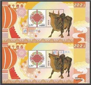 """GPZ-1 """"雄牛迎春""""特殊版式个性化邮票(雄牛迎春双连)送原装邮折"""