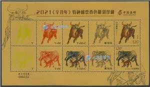 2021《辛丑年》特种邮票叠色样张(带原装邮折)