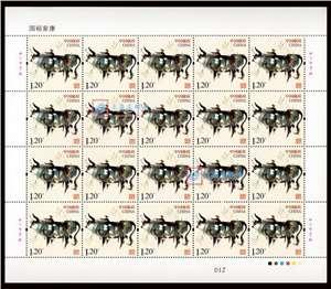 恭贺新禧(十五) 2021年贺新禧邮票 国裕家康 大版